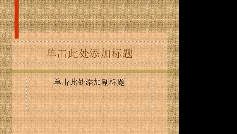 榻榻米设计模板