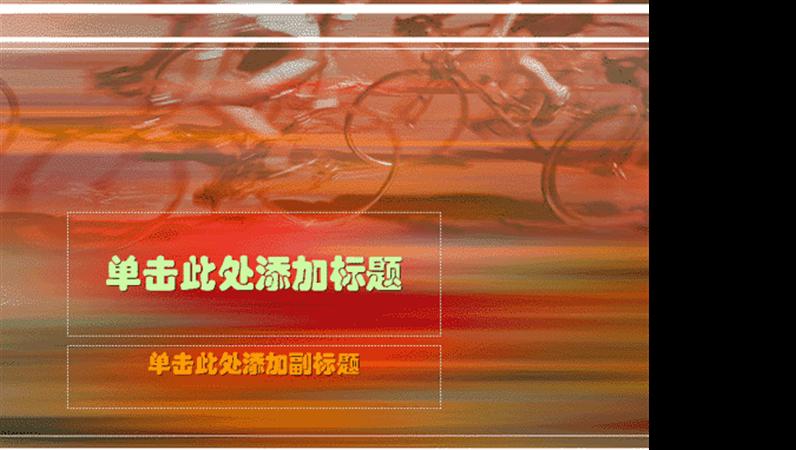 骑自行车的人设计模板