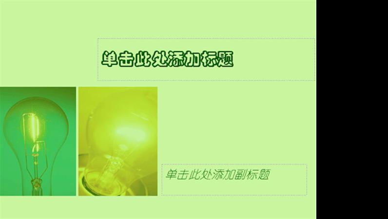 绿色辉光设计模板