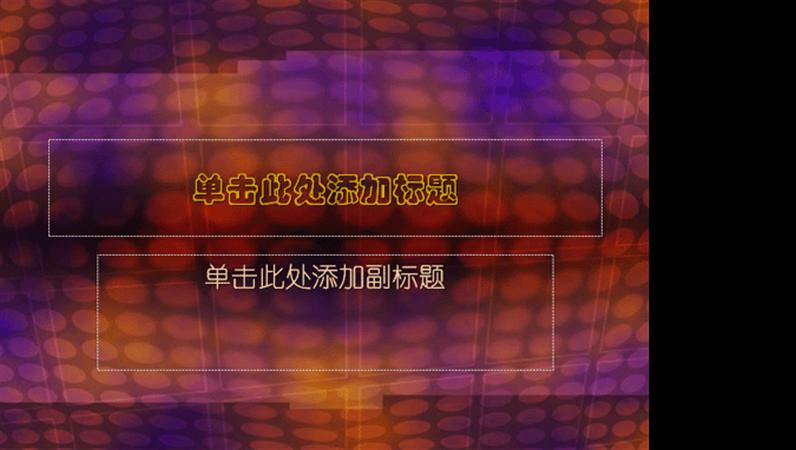 彩虹拼贴设计模板
