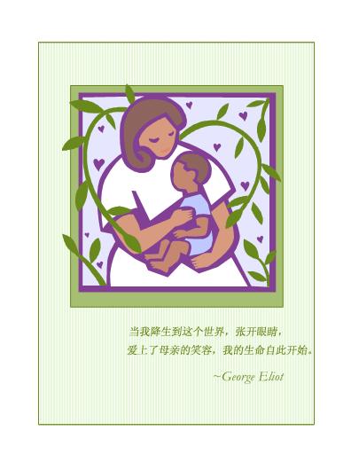 母亲节贺卡(妈妈和宝宝)