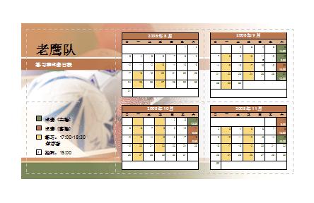 2008 年青年运动会袖珍日程(秋季)