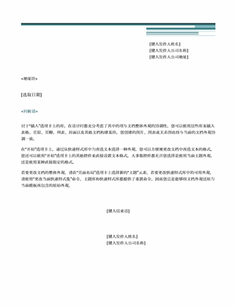 邮件合并信函(城市主题)