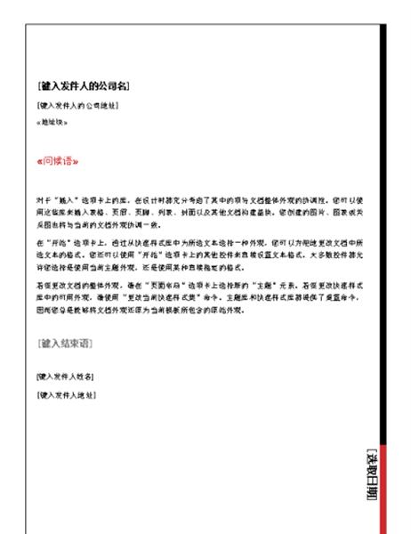 邮件合并信函(基本设计)