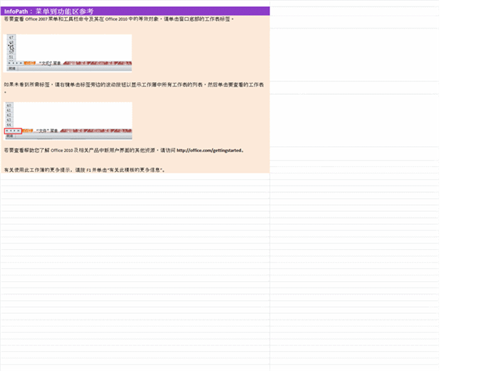 InfoPath 2010:菜单到功能区参考工作簿