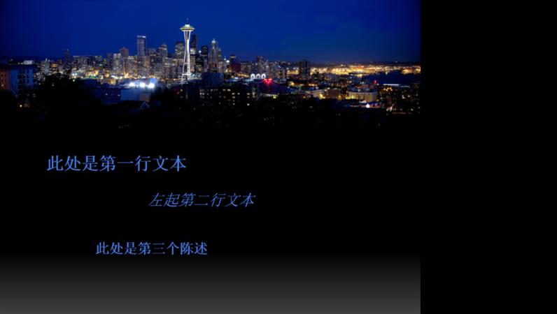 动画字幕在西雅图城市景观上移动并改变颜色