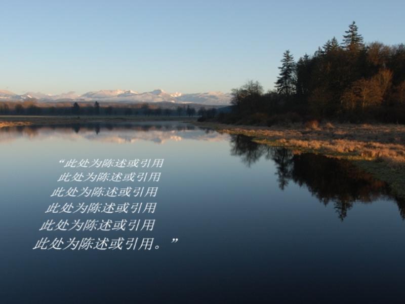 风景中带有引文的图片