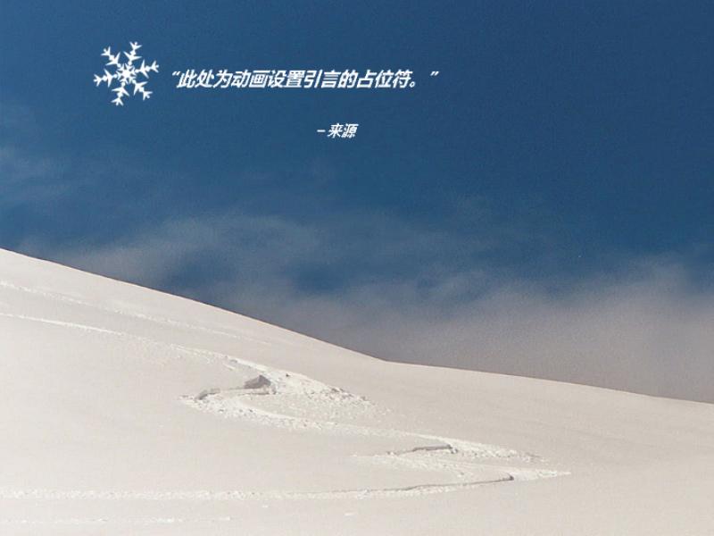栩栩如生的雪景