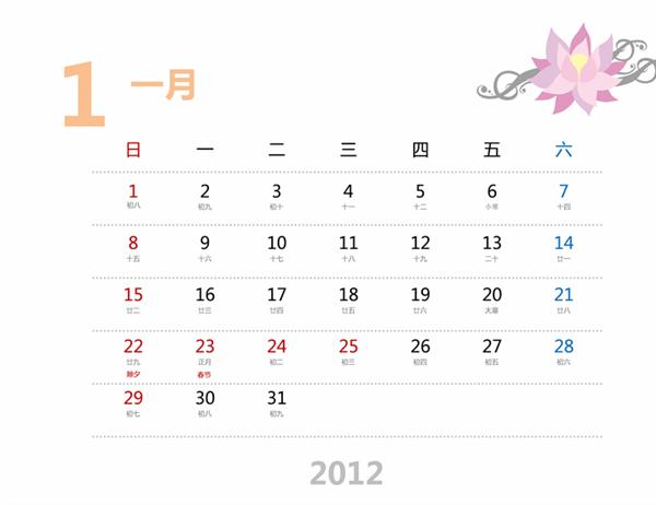 2012 年莲花图案月历(农历)