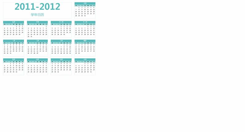 2011-2012 学校日历(星期一至星期日)