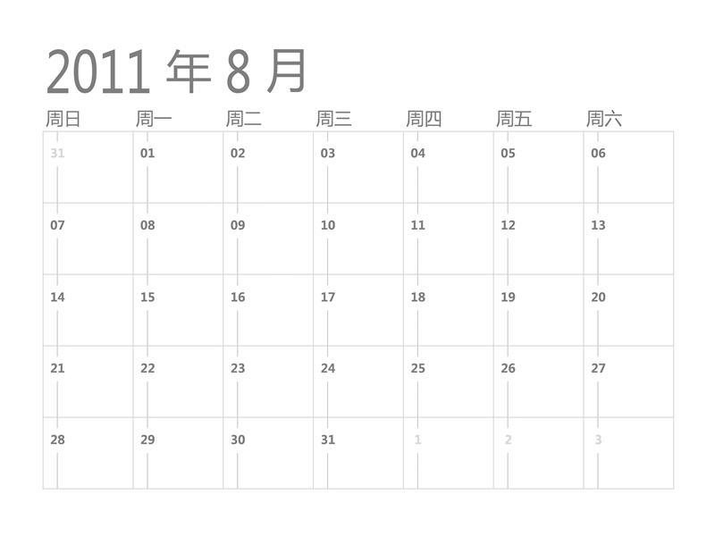2011-2012 教学日程表(黑白)