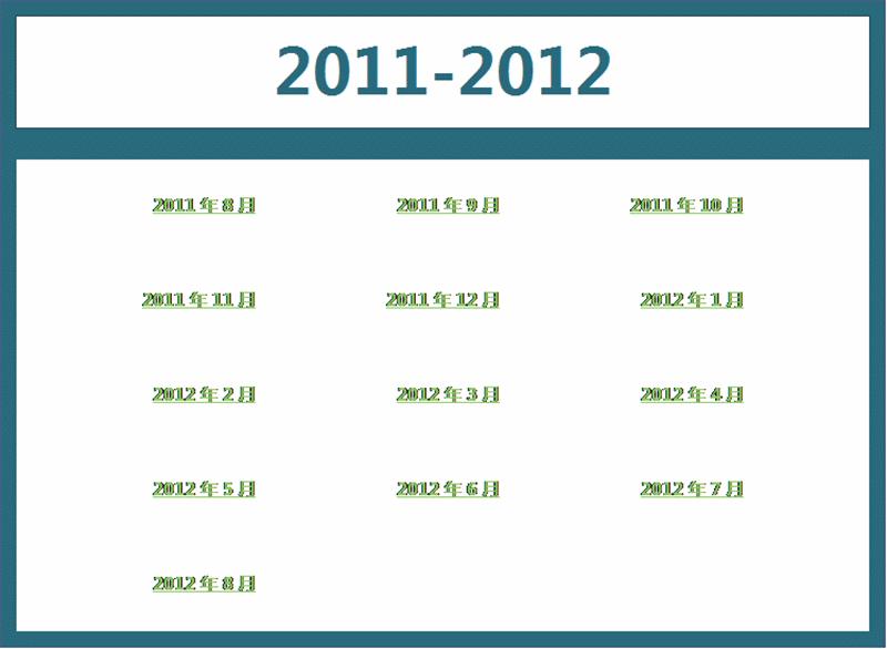 2011-2012 教学日程表(星期一至星期日)