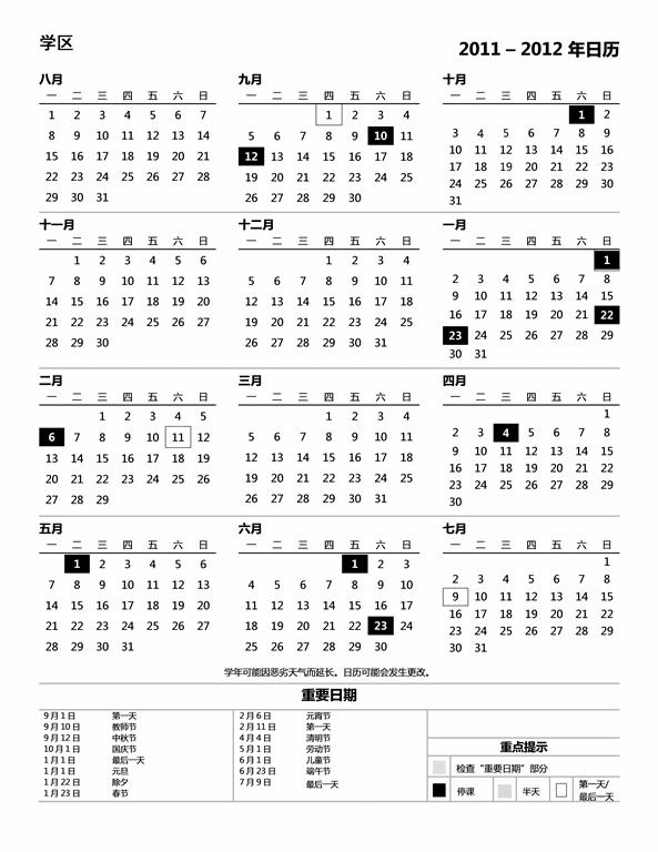 2011-2012 学区日历(星期一至星期日)