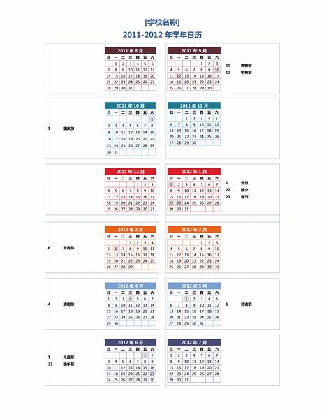 2011-2012 学年日历(1 页,星期一至星期日)