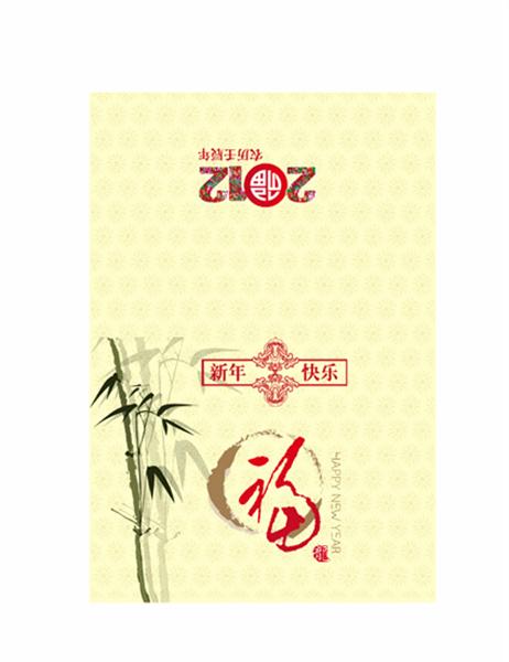 2012中式新年贺卡—新年快乐
