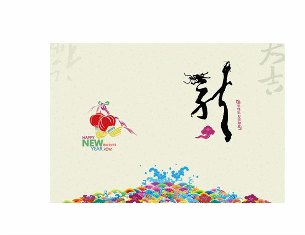 2012中式新年贺卡—龙年大吉