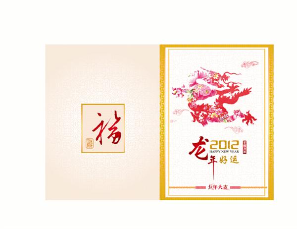 2012中式新年贺卡—龙年好运