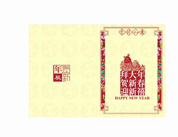 中式新年贺卡—年年有余