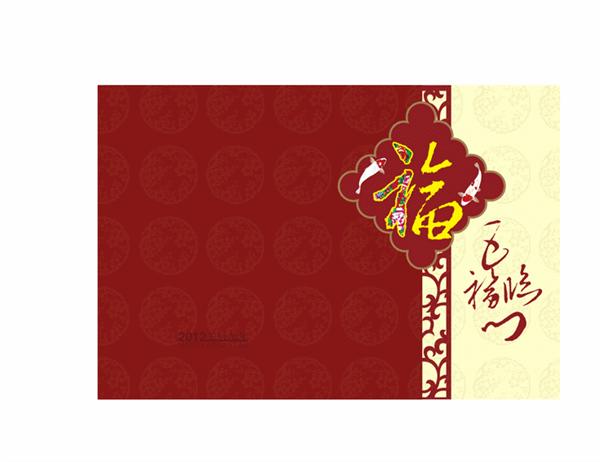 2012中式新年贺卡—五福临门
