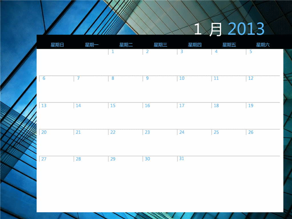 2013 年日历(周一至周日)