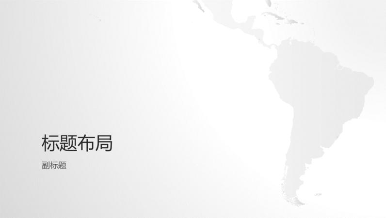 世界地图系列,南美洲演示文稿(宽屏)