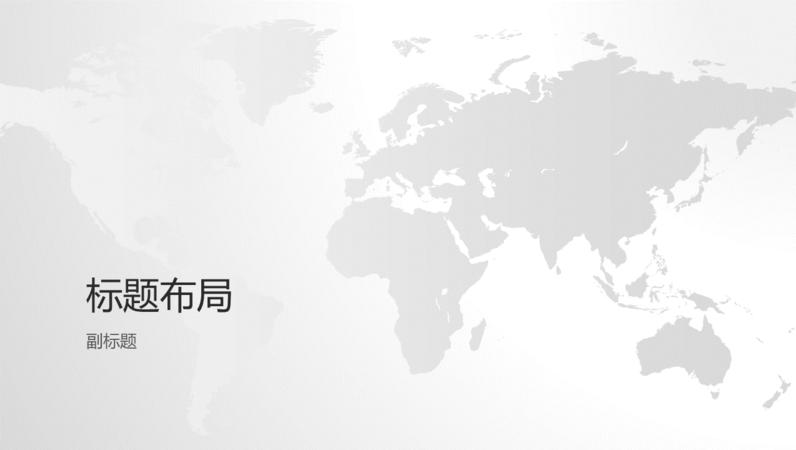 世界地图系列,世界演示文稿(宽屏)