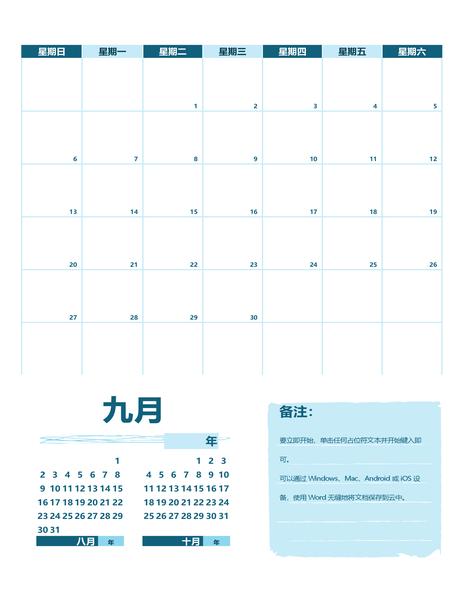 学术日历(一个月,任何年份,从星期日开始)