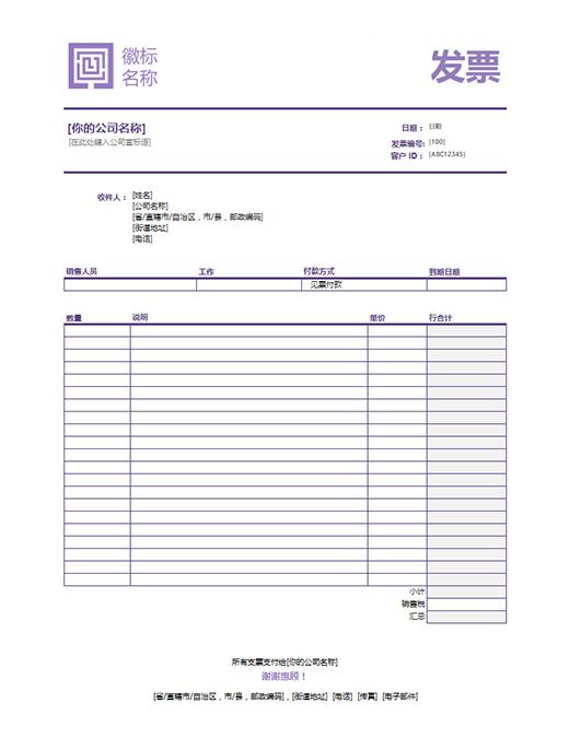 服务发票(简单线条设计)