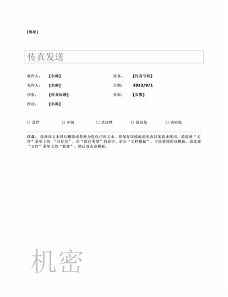 传真封面页(现代型主题)