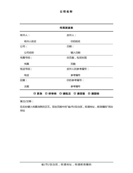 传真封面页(简洁版)