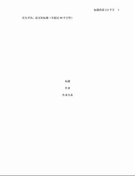 APA 论文格式