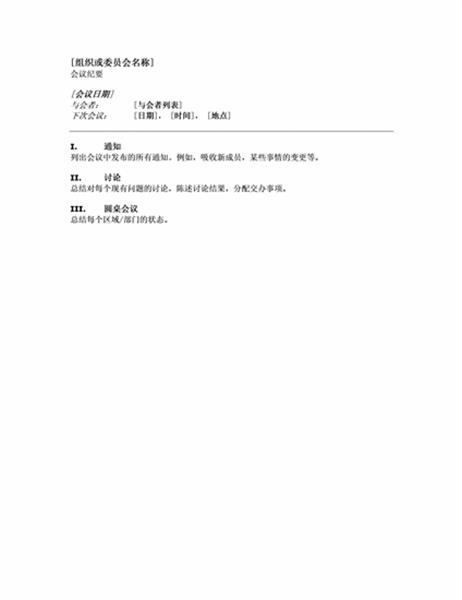 组织会议纪要(短表)