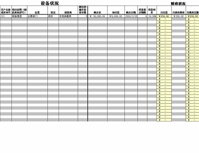 设备资产清单