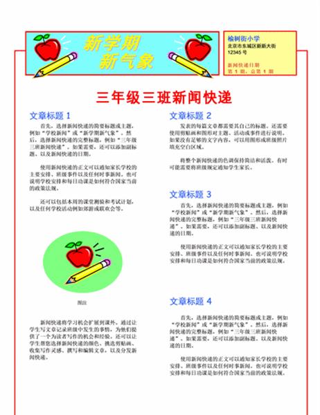 班级新闻快递(2 栏,2 页)