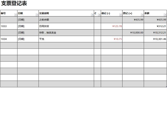 支票登记表(简单)