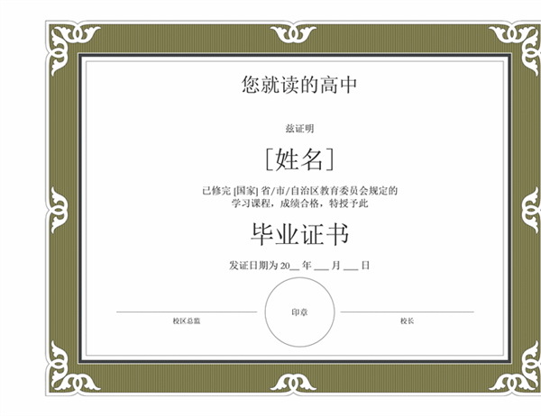 高中毕业证书(精致设计)