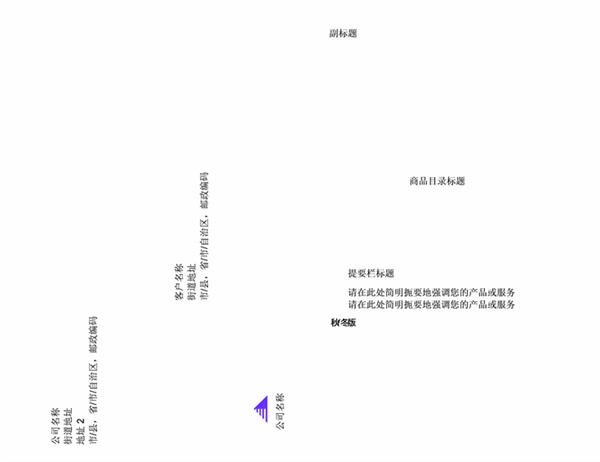 产品目录(表单设计)