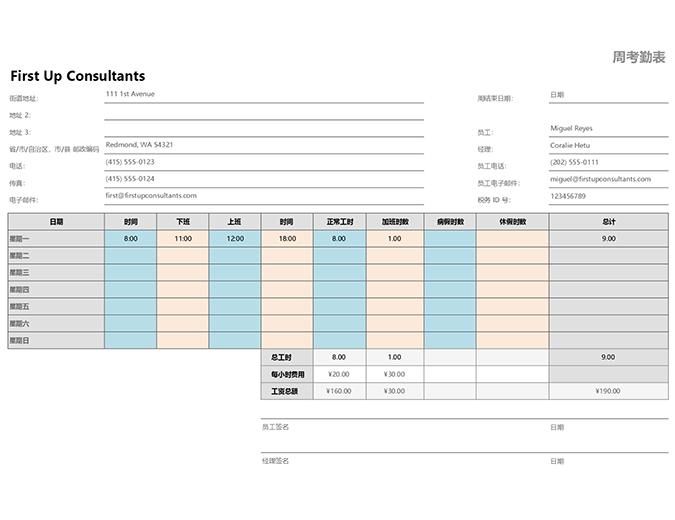 每周考勤记录(8 1/2 x 11,横向)