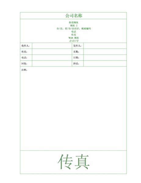 传真封面页(绿色主题)