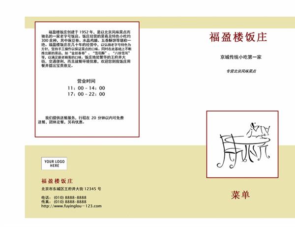 菜单(两折本,8.5x11)