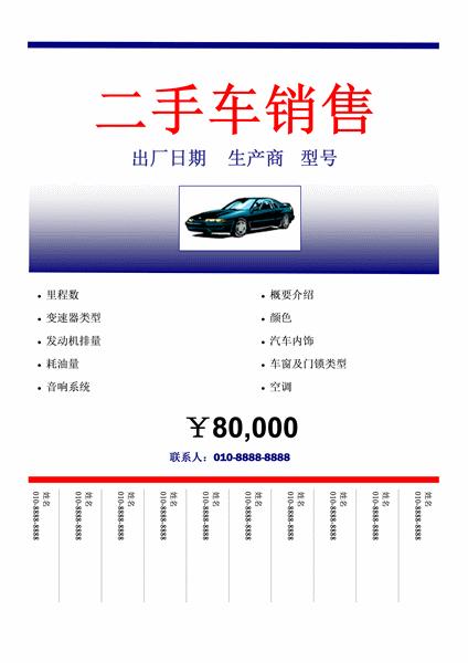 二手车销售传单