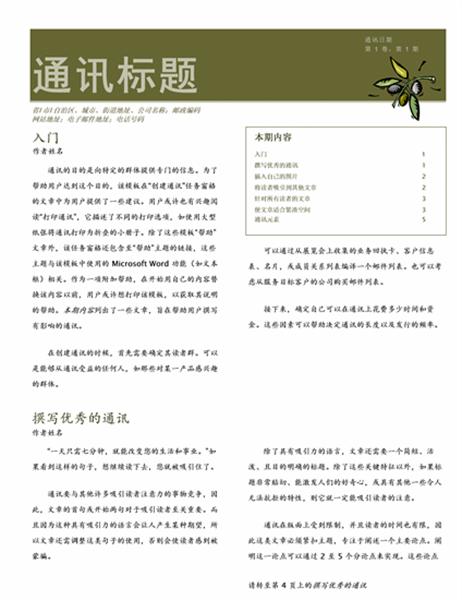商业资讯(两栏 6 页,附信封)