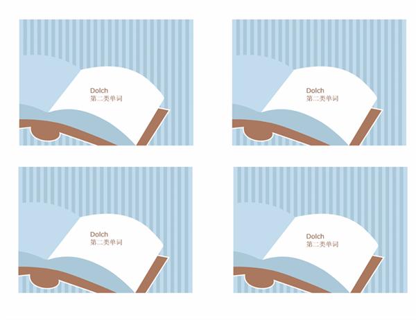词汇表教学卡片(Dolch 第二类常用单词;背面;与 Avery 3263、8387 配套使用)