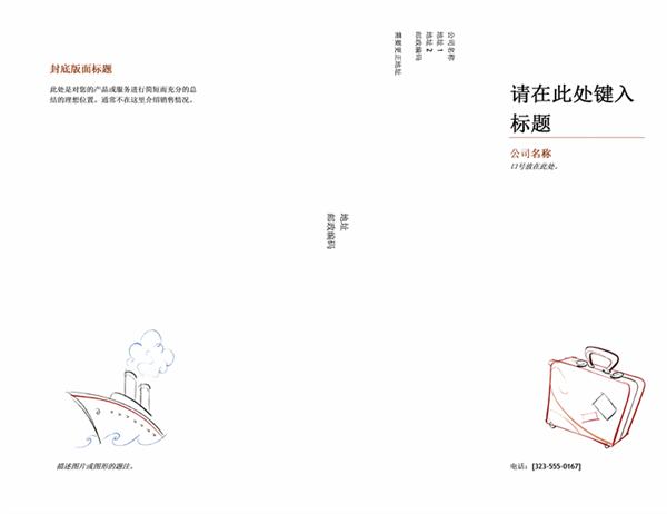 价目表小册子(附件设计,信封)