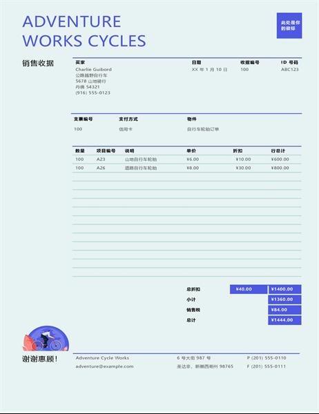 销售收据 (简单蓝色设计)
