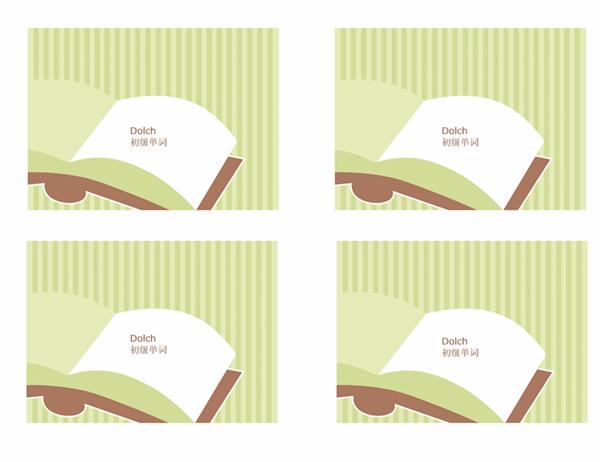 词汇表教学卡片(Dolch 初级常用单词;背面;与 Avery 3263、8387 配套使用)