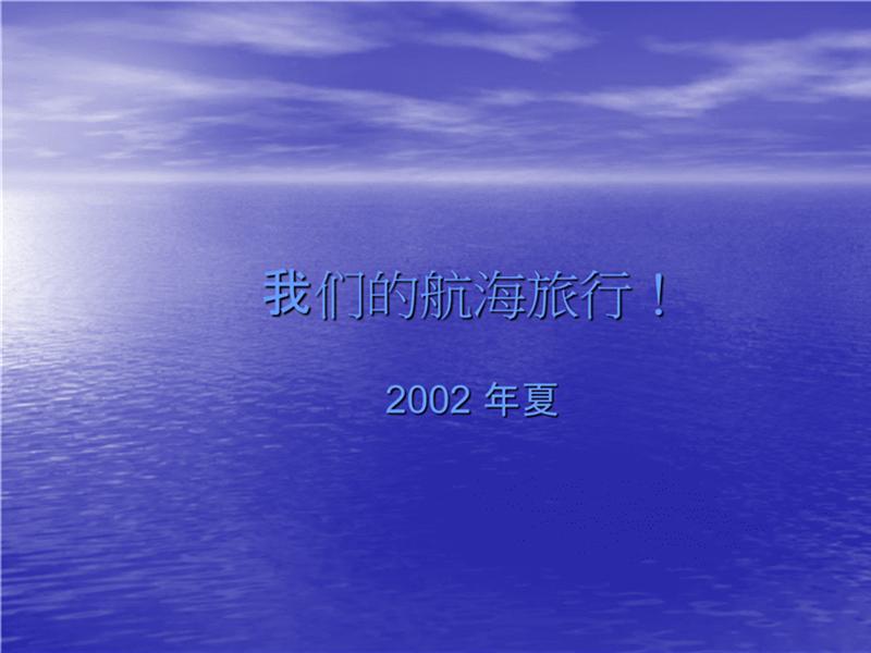 航海旅行展示