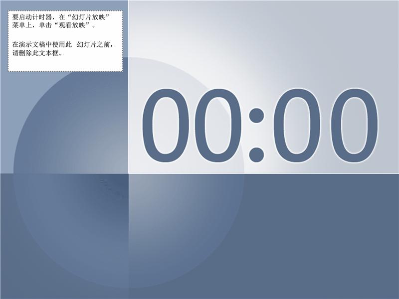 十分钟定时幻灯片(蓝灰色设计)