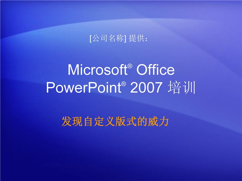 培训演示文稿:PowerPoint 2007 — 发现自定义版式的威力