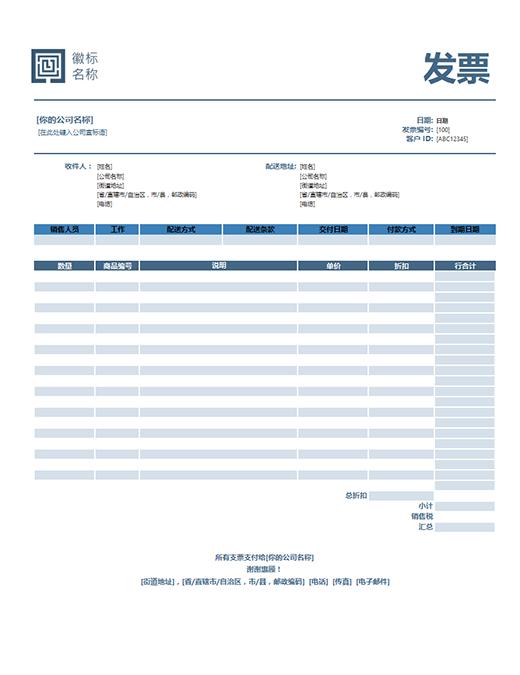 销售发票(简单蓝色设计)